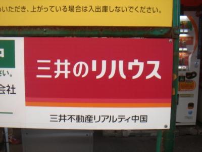 リハウスロゴ変更後.JPG