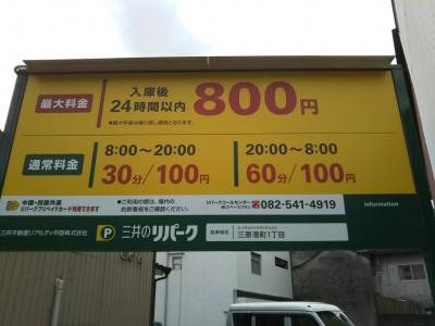 三原港町1丁目料金変更前.JPG