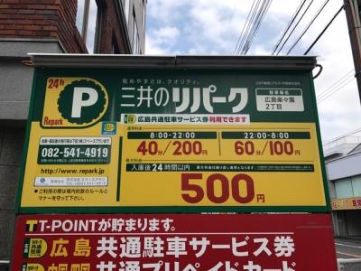 楽々園2丁目.JPG