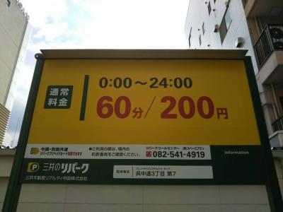 呉中通3丁目第7料金変更前.JPG