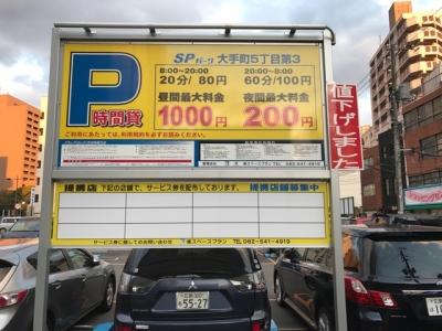 SPパーク大手町5丁目第3提携店シート張替前?.JPG