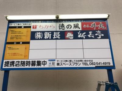 鷹野橋駐車場提携店シート貼替後.JPG