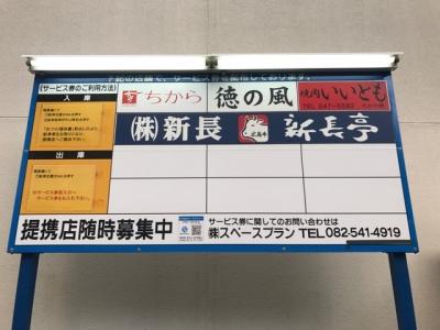 鷹野橋駐車場提携店シート貼替前.JPG