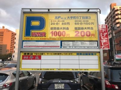 提携店シート張替え後?.JPG
