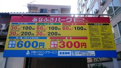 あなぶき東荒神町_1.JPG