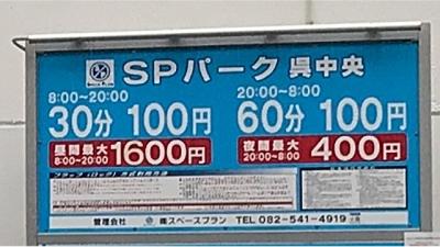 料金変更SP呉中央.JPG