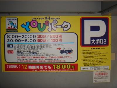 駐車場名変更前.JPG