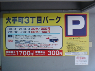 駐車場名変更後.JPG
