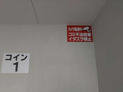 ゴミ投棄禁止看板設置2.JPG