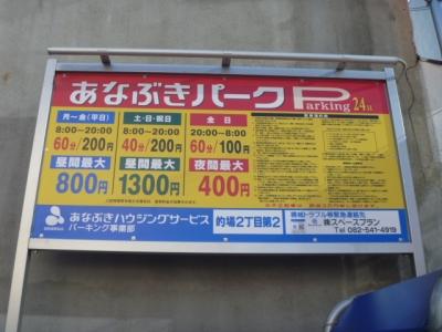 あなぶきパーク的場2丁目第2 1.JPG