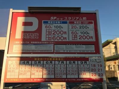 SPパークスタジアム前 特定日追加.JPG