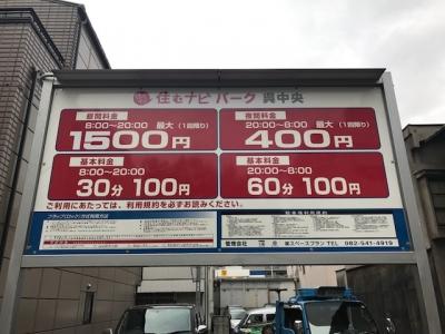 住むナビパーク呉中央1.JPG