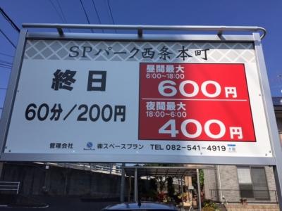 SPパーク西条本町 1.JPG