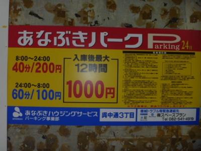 あなぶきパーク呉中通3丁目 1.JPG