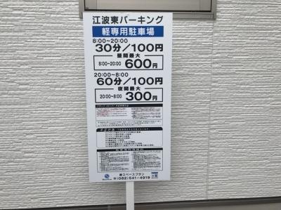 江波東パーキング 1.JPG