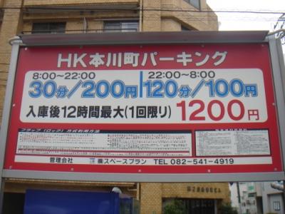 HK本川町パーキング 1.JPG