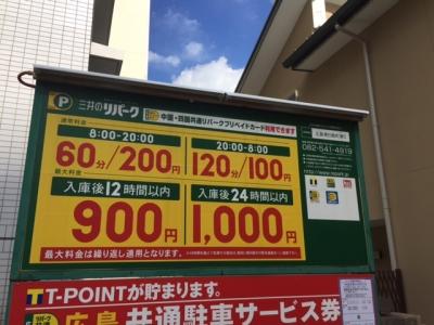 東白島第5料金変更.JPG