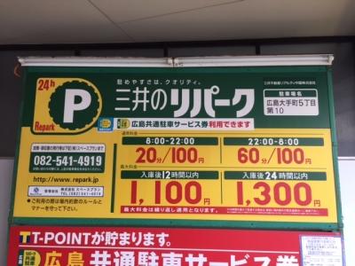 大手5−10料金変更.JPG