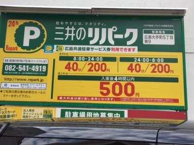 大手5−9料金変更.JPG