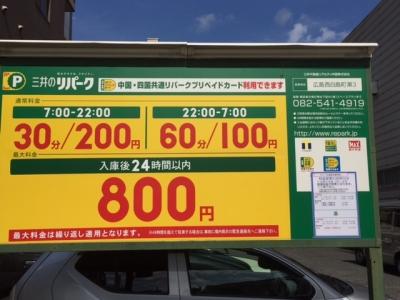 西白島第3料金変更.JPG
