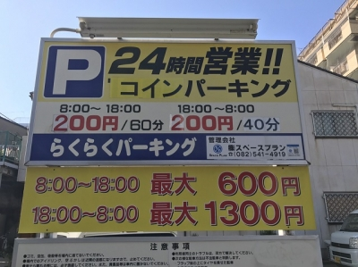らくらくパーキング_1.JPG
