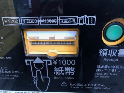 紙幣投入口カバー交換3.jpg