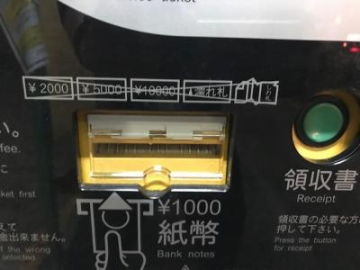 紙幣投入口カバー交換4.jpg