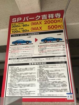 SP吉祥寺増設 (2).JPG