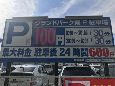 グランドパーク第2機器入替 (1).JPG