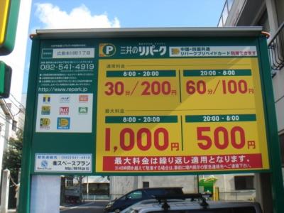 本川町1丁目 (2).JPG