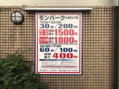 モンパーク大手町2丁目 (1).jpg