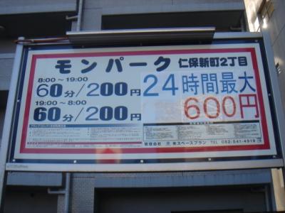 モンパーク仁保新町2丁目 (2).JPG