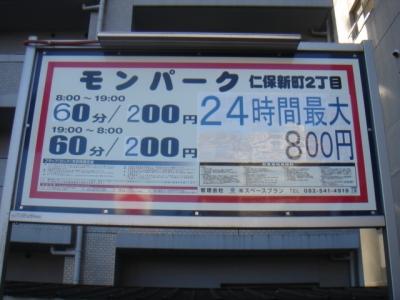 モンパーク仁保新町2丁目 (1).JPG