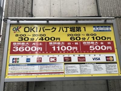 OKIパーク八丁堀第1 (2).JPG