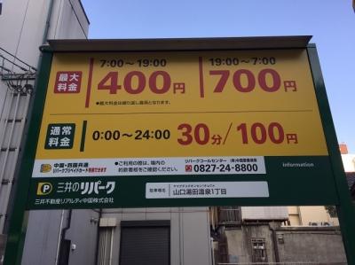 リパーク湯田温泉1丁目.JPG