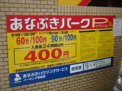 あなぶき西蟹屋.JPG