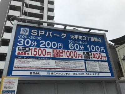 SP大手町3−4.JPG