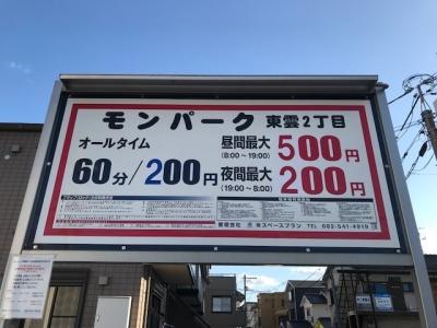 モン東雲2丁目料金変更.jpg