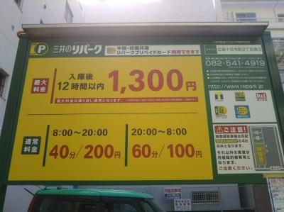 料金変更2.JPG