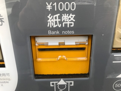 釣銭口カバー取付.JPG