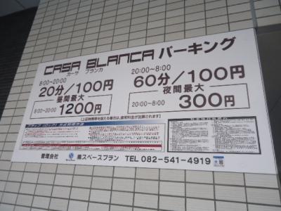 カーサブランカ 料金変更.JPG