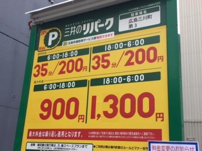 三川3料金変更.JPG