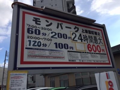 モン上東雲町2料金変更.JPG