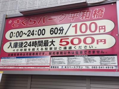 さくら平和橋料金変更.JPG