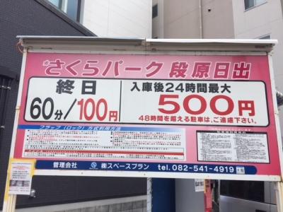さくら段原日出料金変更.JPG