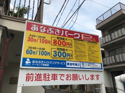 あなぶきパーク観音町第2OPEN (1) - コピー.jpg