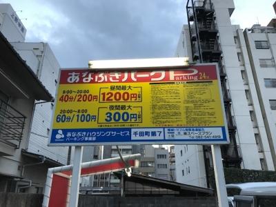 あなぶきパーク千田町第7OPEN (1).JPG