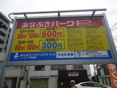 あなぶきパーク廿日市須賀OPEN (1).JPG