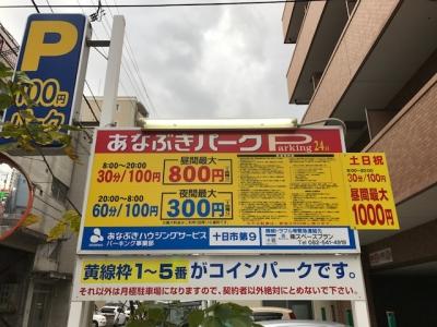 あなぶきパーク十日市第9OPEN写真 (1).JPG