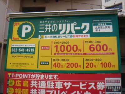 料金変更富士見4.JPG